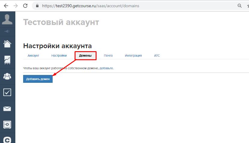 Геткурс настройка домена