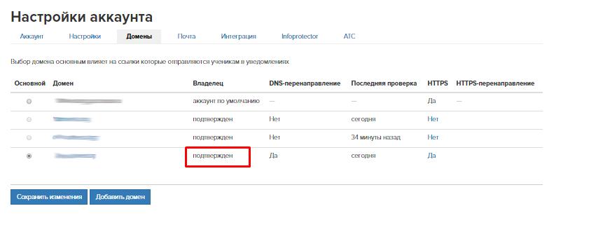 Геткурс настройки домена