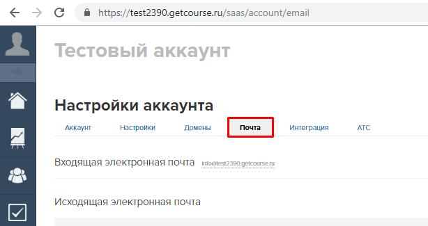 Настройка доменной почты геткурс